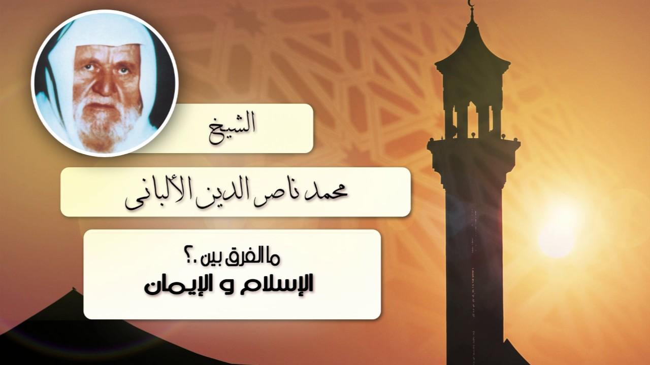 الشيخ الألبانى | ما الفرق بين الإسلام و الإيمان ؟