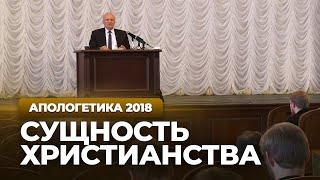 Сущность христианства (МПДА, 2018.03.27) — Осипов А.И.