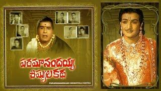 Paramanandayya Sishyula Katha Full Length Movie || N.T. Rama Rao K. R. Vijaya