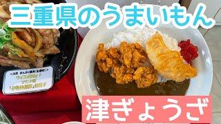 三重県のおいしいもん!「津ぎょうざ」