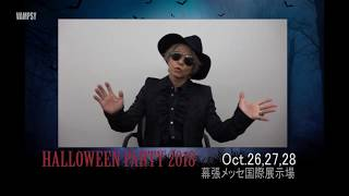 Halloween Party 2018 Oct. 26-28 幕張メッセ国際展示場.