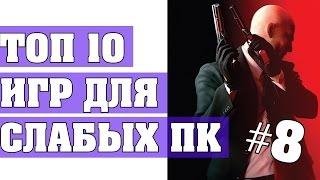 ТОП 10 ИГР ДЛЯ СЛАБЫХ ПК #8