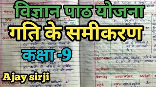 Science lesson plan equation of motion class 9  //  विज्ञान पाठ योजना गति के समीकरण