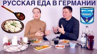 Русская еда в Германии | Katrin&AlexVLOG