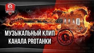 КАНАЛ ПРОТАНКИ - музыкальный клип от Студия ГРЕК и группа Била Вежа