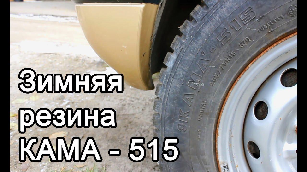 Тест резины: Кама 515 205/75R15 шип и Kumho Road Venture .
