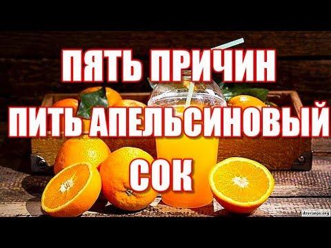 Причины пить апельсиновый сок