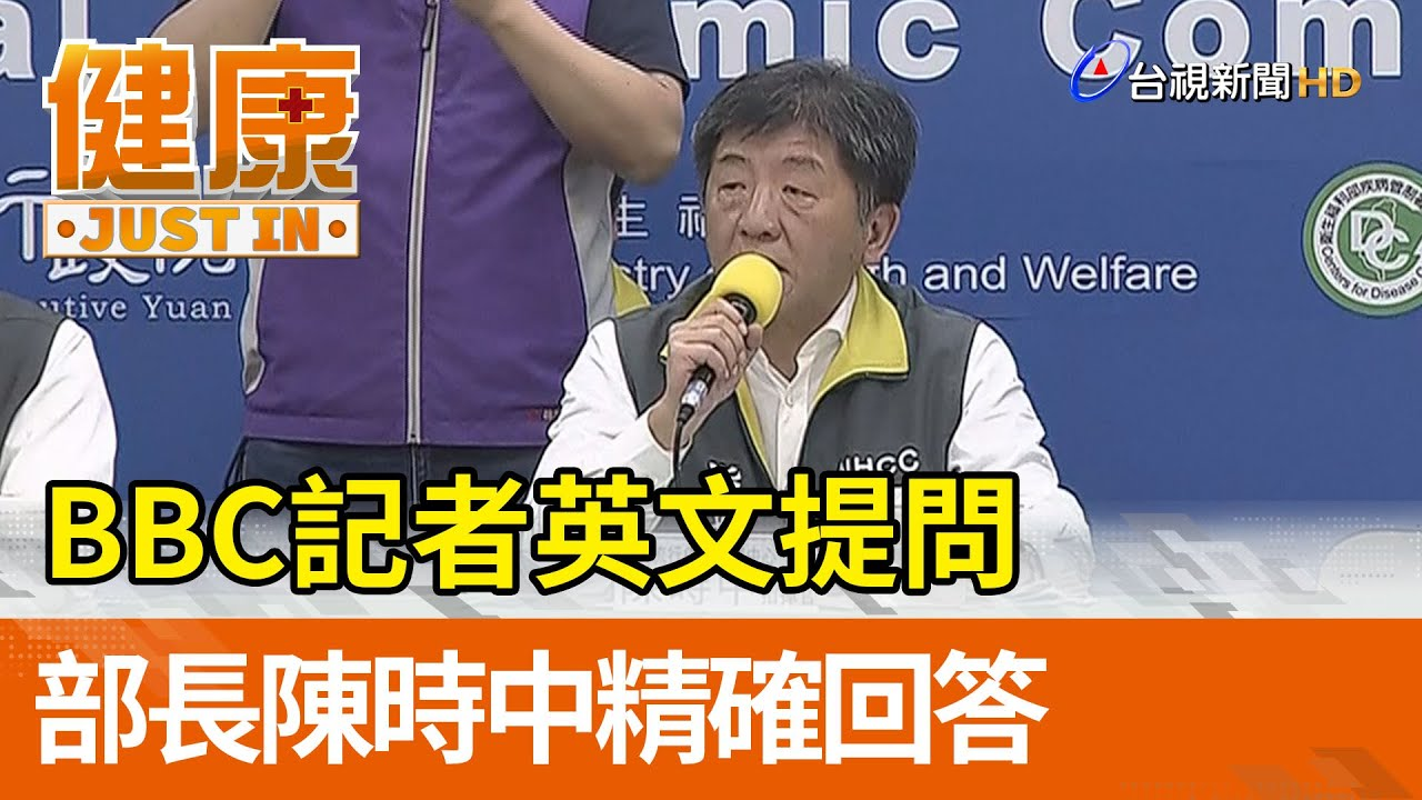 BBC記者英文提問 部長陳時中精確回答【健康資訊】 - YouTube