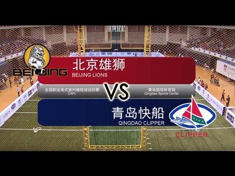 CAFL - Week 3 - Beijing Lions vs. Qingdao Clipper