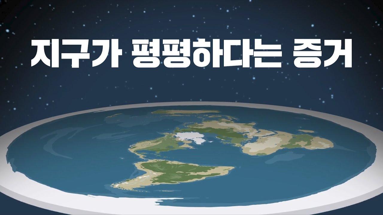 지구는 무조건 평평하다고 믿는 사람들... 이들은 왜 유사과학에 빠지는 걸까?
