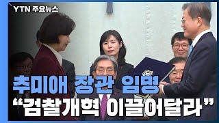 새해 첫 업무 '추미애 장관 임명'...