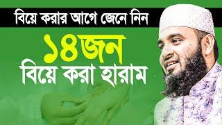 যে ১৪ জন নারীকে বিয়ে করা হারাম।Mizanur Rahman azhari। Rose Tv24 Presents