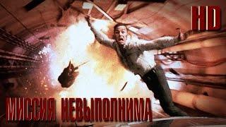 Миссия Невыполнима (1996) - Русский трейлер HD