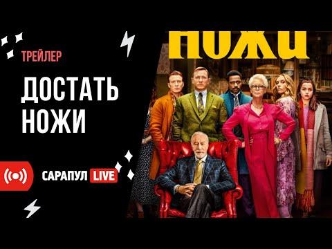 """Фильм """"Достать ножи"""" (2019) - Трейлер"""