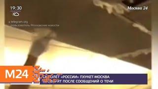 """Самолет """"России"""" Пхукет – Москва проверят после сообщений о течи - Москва 24"""