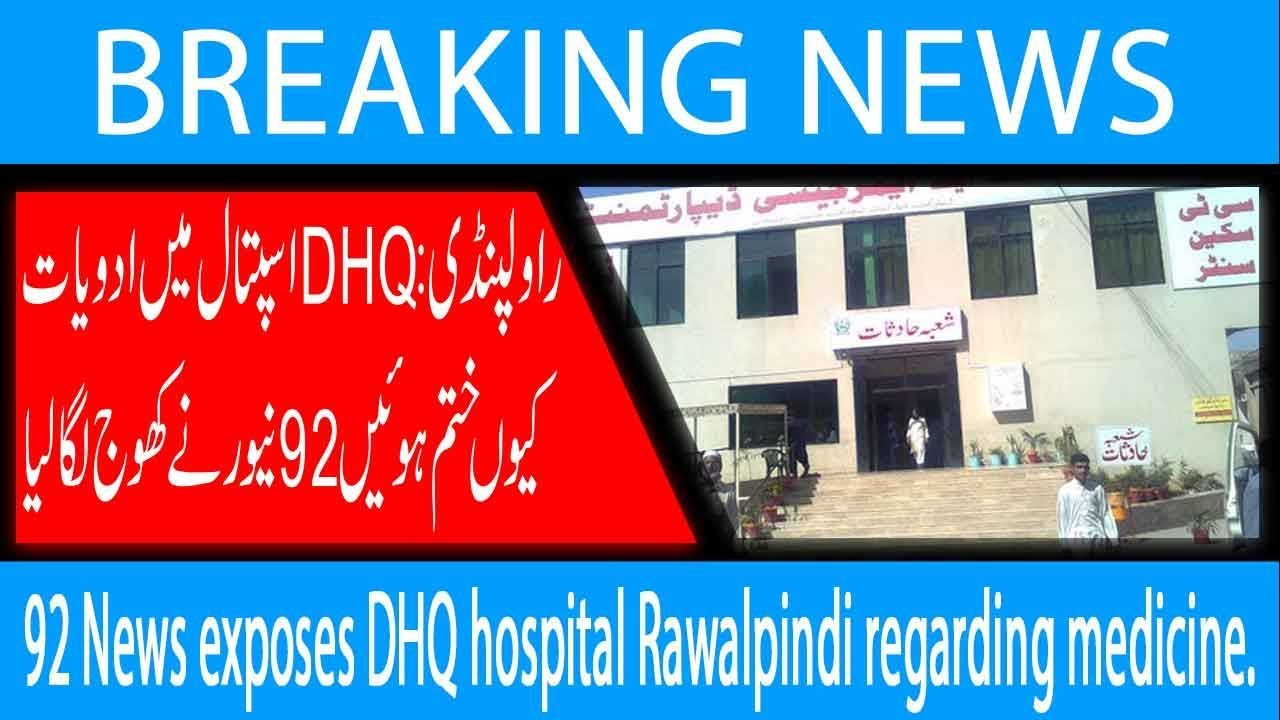 92 News exposes DHQ hospital Rawalpindi regarding medicine | 30 January  2019 | 92NewsHD