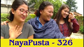 Birth registration and Citizenship || Gajal for mid day meal || NayaPusta - 327
