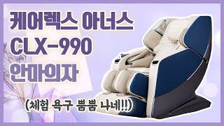 ★케어렉스 CLX-990 아너스 안마의자 리뷰★진정한 …