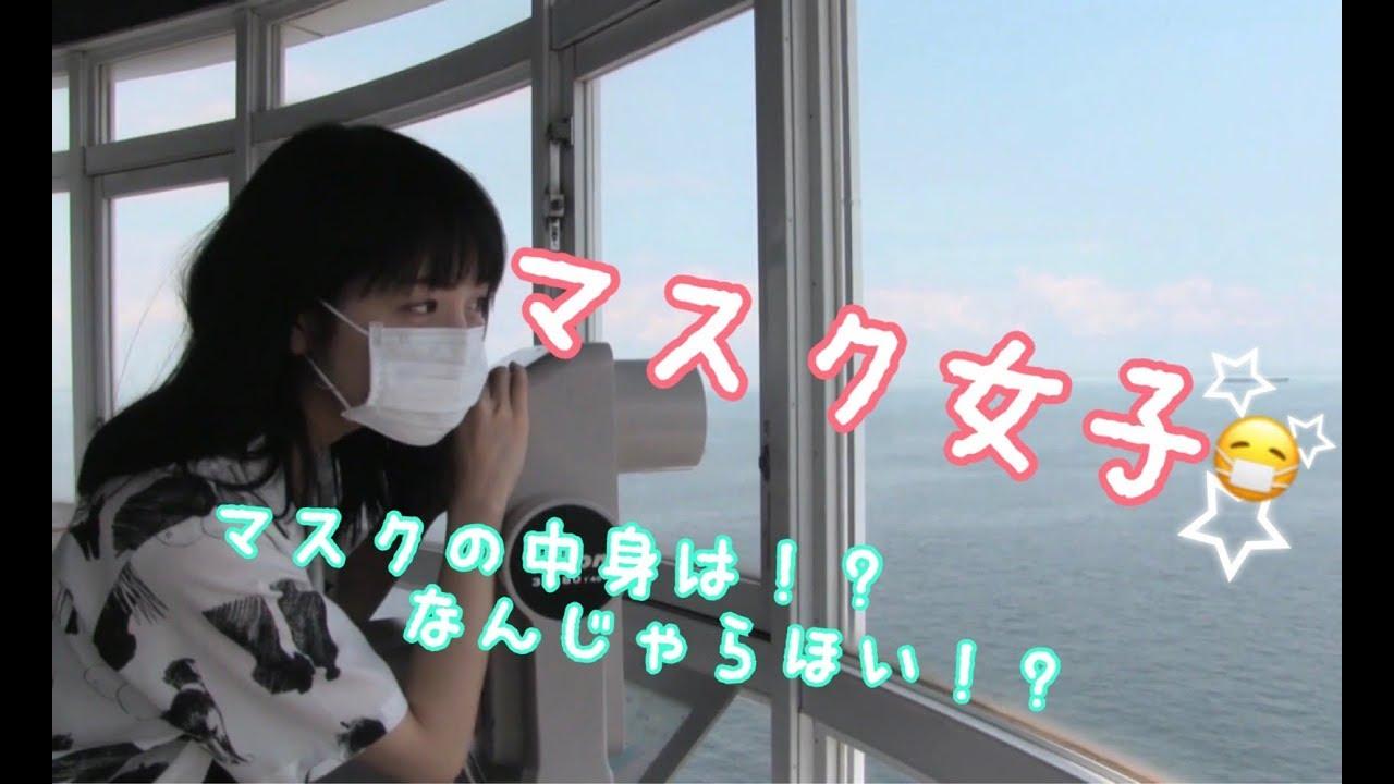 マスク 芦田