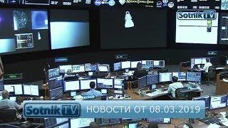 НОВОСТИ. ИНФОРМАЦИОННЫЙ ВЫПУСК 08.03.2019