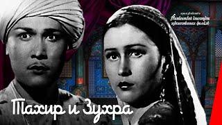 Тахир и Зухра / Tahir and Zukhra (1945) фильм смотреть онлайн