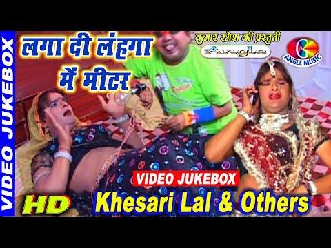 खेसारी लाल के सुपरहिट गाने  एक साथ देखिये Khesari Lal Hit Jukebox # Laga Di Lehnga Mein Meter
