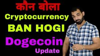 cryptocurrency Ban  | किसने बोला Ban hai  | Dogecoin Latest news updates | Dogecoin Pump Date