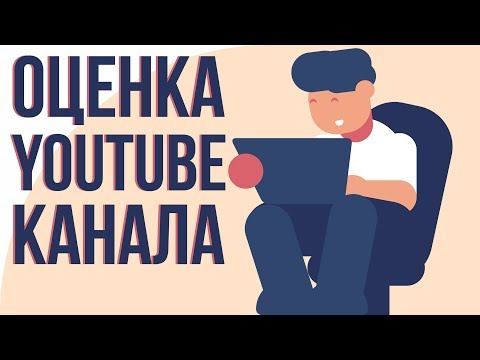 Бесплатная оценка каналов. Оптимизация видео для youtube. Ошибки начинающих блогеров.
