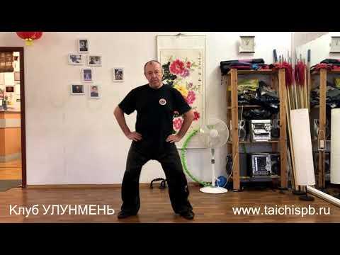 Тайцзи-цюань. Базовые упражнения