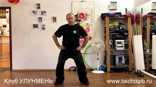 Тайцзи-цюань. Базовые упражнения для начинающих. Часть 1