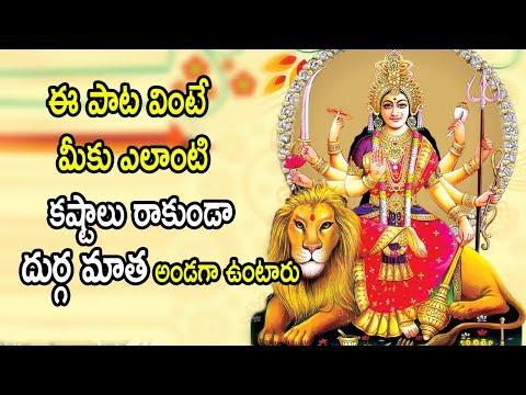 ఈ-పాట-వింటే-మీకు-ఎలాంటి-కష్టాలు-రాకుండా-దుర్గ-మాత-అండగా-ఉంటారు---ammavari-bhakthi-geethalu