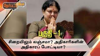 Nerpada Pesu 14-07-2017 Part 1 –  Puthiya Thalaimurai tv Show