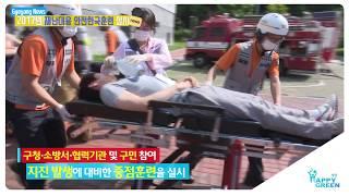10월 3주_계양구, 2017년 재난대응 안전한국훈련 실시 영상 썸네일