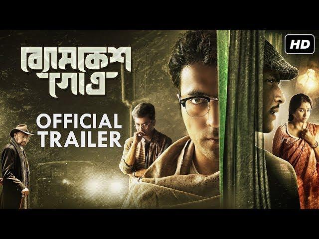 Byomkesh Gowtro (???????? ?????) | Official Trailer | Abir | Sohini | Arjun | Arindam Sil | SVF