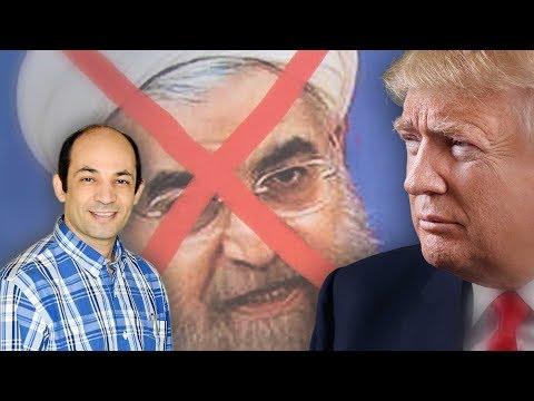 هل تستطيع الولايات المتحدة إسقاط النظام الإيرانى ؟