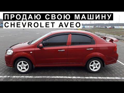 Продаю Свою Машину Chevrolet Aveo
