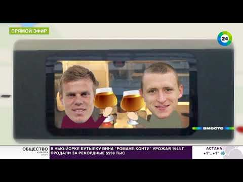 Смотреть Как футболисты Кокорин и Мамаев переехали в СИЗО онлайн