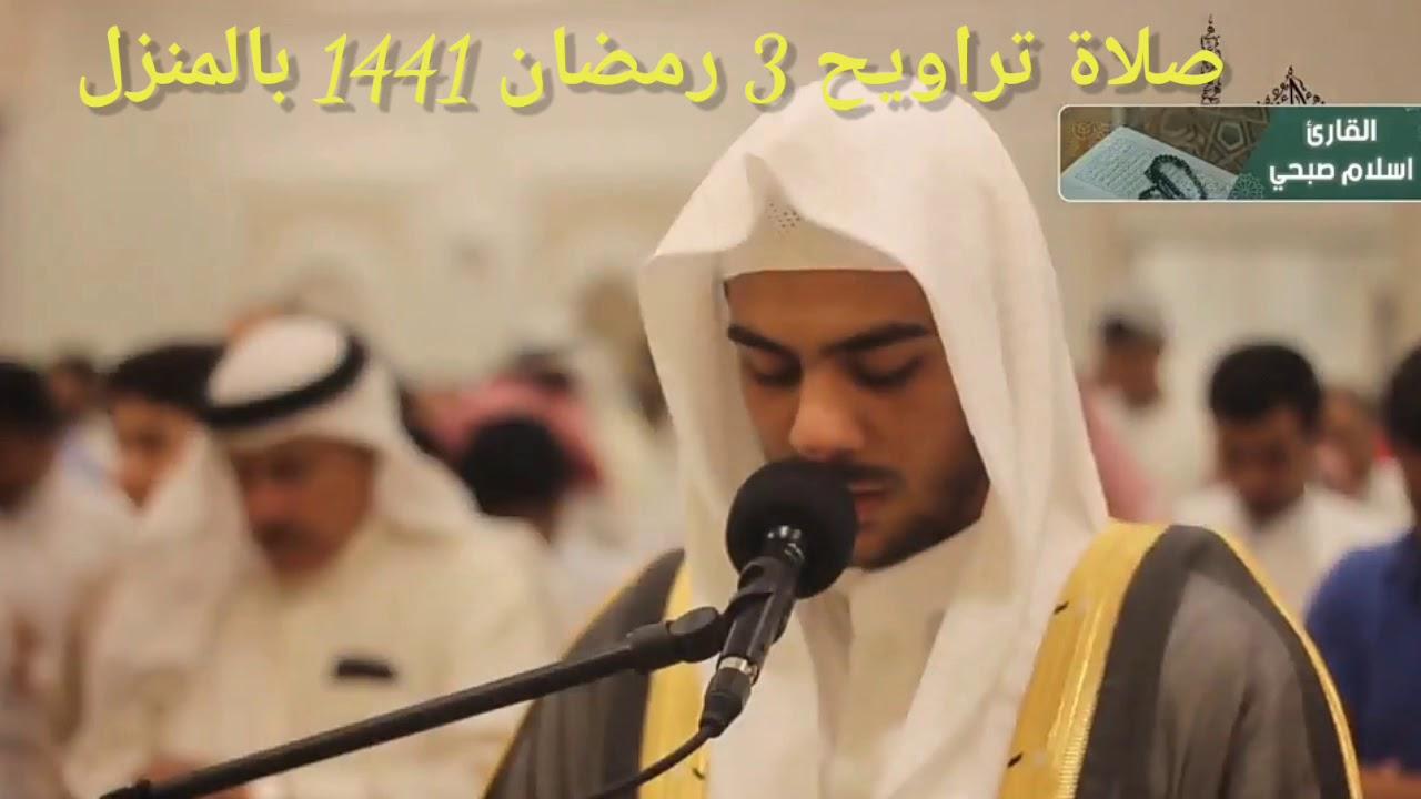 صلاة تراويح اليوم 3 رمضان 1441 بالمنزل