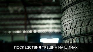 Трещины на шинах, какие последствия ?