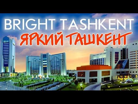 Яркий Ташкент 2017 - Bright Tashkent 2017