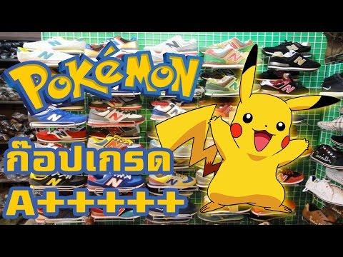 โปเกมอน ก็อปเกรด A++++ ???? - Pokémon Uranium