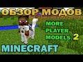 ч.34 - Кентавр мутант (More Player Models 2) - Обзор мода для Minecraft