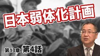 日本弱体化計画 その1【CGS ねずさん 日本の歴史 13-4】