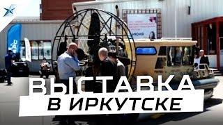 Аэролодка Север. Выставка в Иркутске.