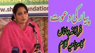 #funnypoetry Farzana Janan Payar ki dawatپیار کی دعوت