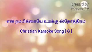 42 En Nambikaye Umaku Sthothiram Christian Karaoke Song [G]