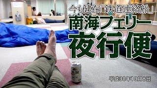 南海フェリー夜行便 〜今も健在「鉄道連絡船」〜 thumbnail