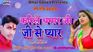 chamar ka Bewafai song _करिले चामर जी से प्यार _new chamar song _Bhojpuri new chamar song _govindsir