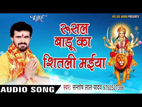 2017 का सबसे हिट देवी गीत - Hey Shitala Maiya - Santosh lal Yadav - भोजपुरी भक्ति गीत 2017