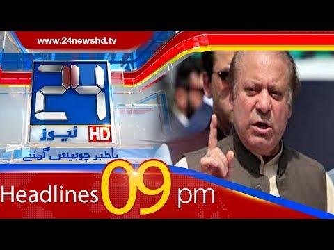 News Headlines | 09:00 PM | 18 February 2018 | 24 News HD